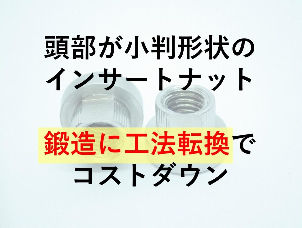 頭部が小判形状のインサートナットは、鍛造に工法転換でコストダウン