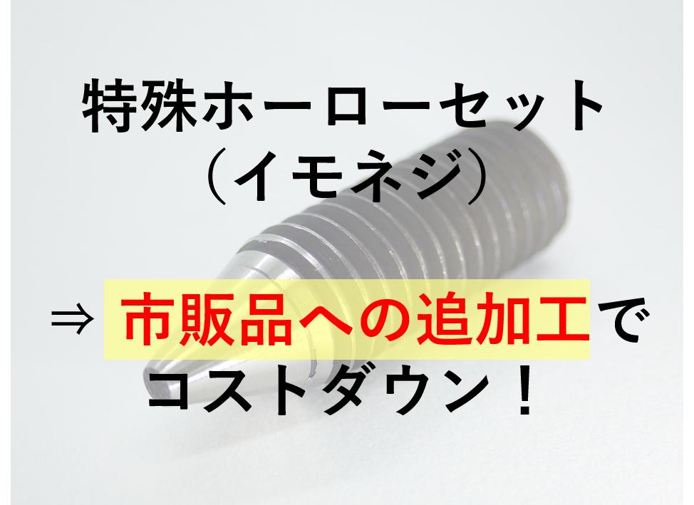 特殊ホーローセット(イモネジ)は、市販品への追加工でコストダウン!