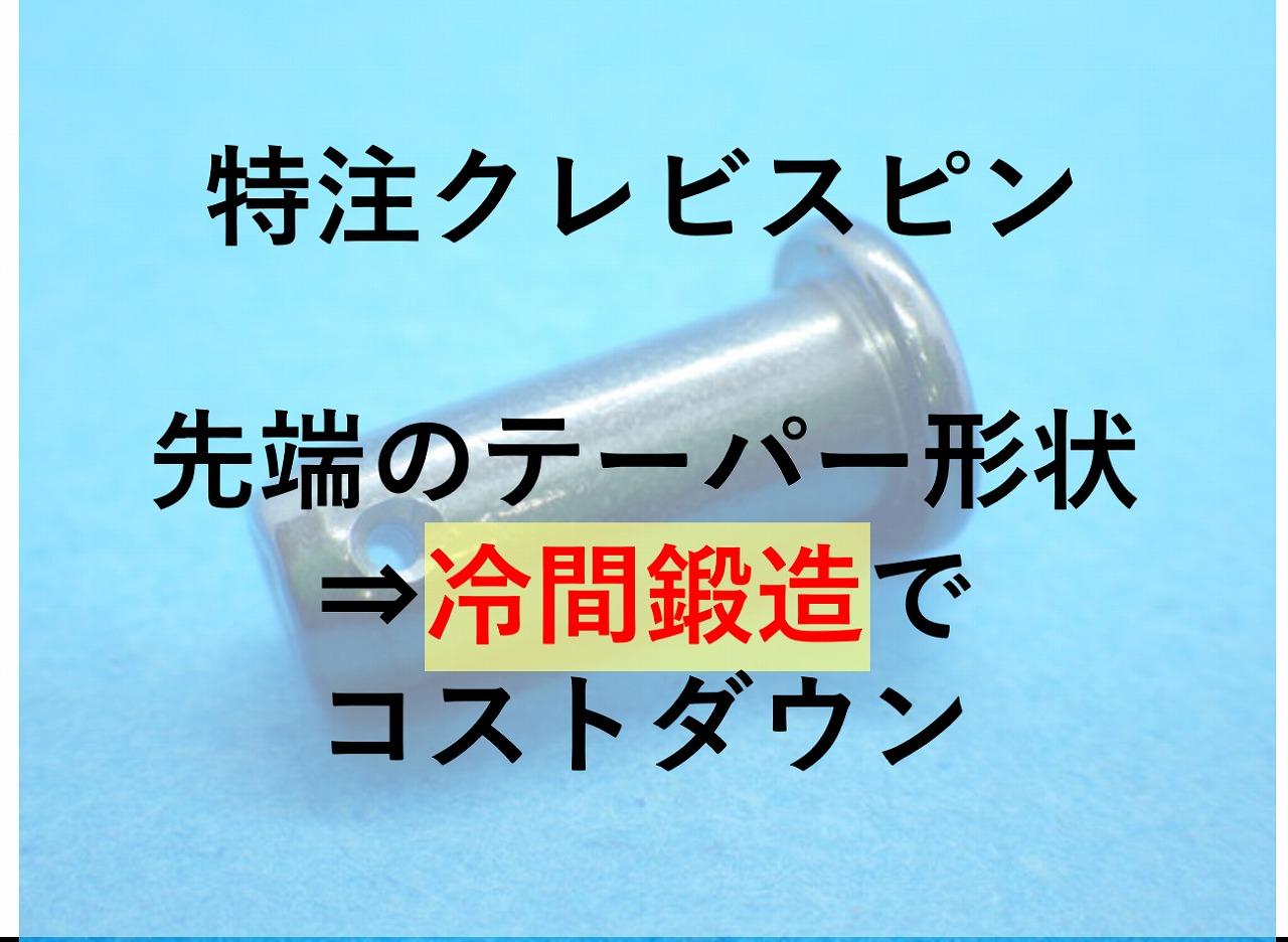 クレビスピン先端のテーパー形状は、冷間鍛造による加工でコストダウン!